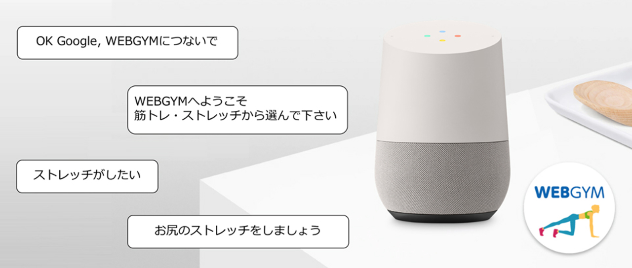 おうちでトレーニングwithスマスピ。Google Homeを使った音声フィットネスサービスがスタートしました