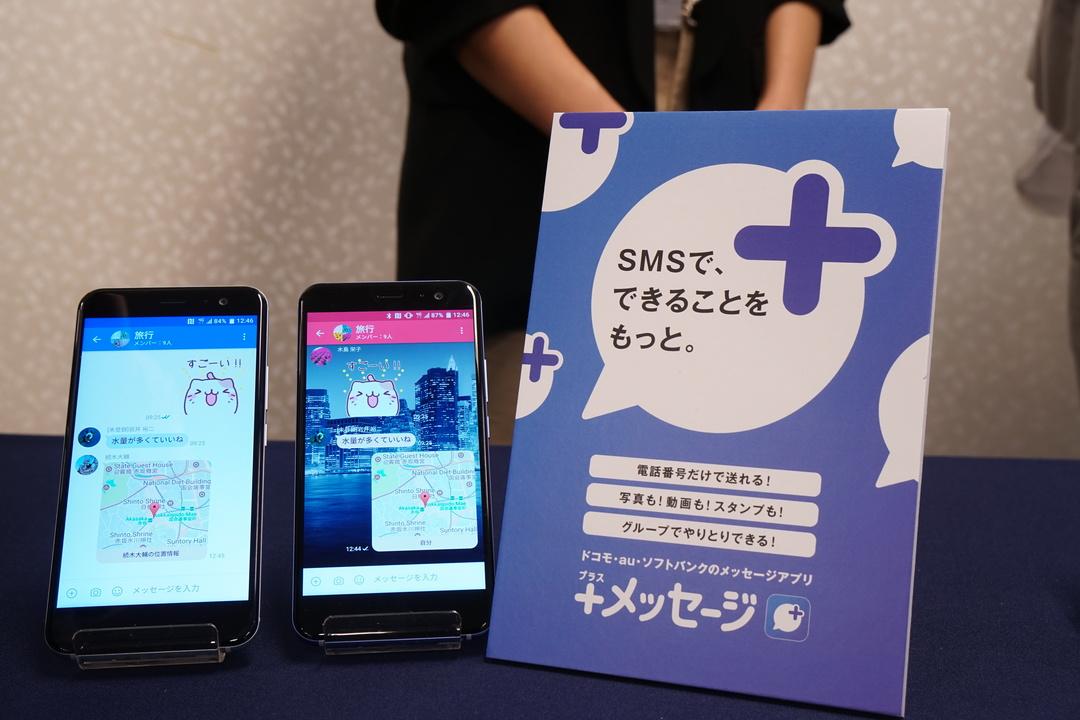 キャリア3社の共同作業で正統進化。SMSの上位互換アプリ「+メッセージ」が5月9日より提供開始です