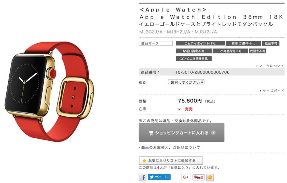 200万円の金のApple Watchが、8万円以下に値下げ。…するも、即完売