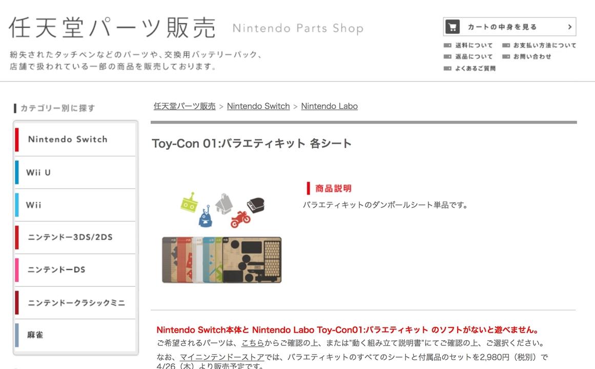 ダンボール壊れても復活可能。任天堂公式ストアで『Nintendo Labo』用パーツ取り扱い開始