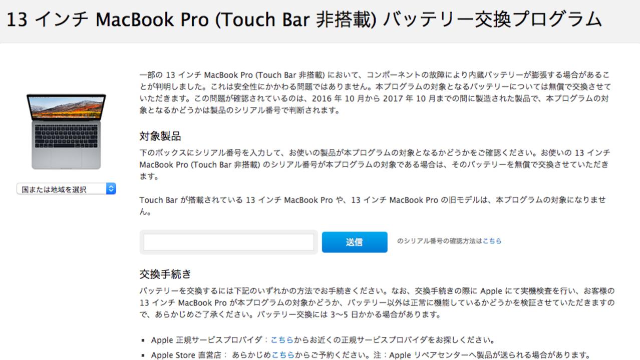 13インチMacBook Pro(Touch Bar非搭載)でバッテリー交換プログラム発表