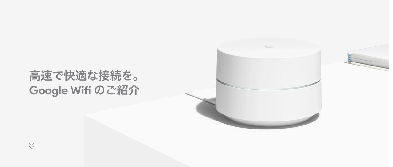 ホームメッシュしませんか? Googleのメッシュ対応Wi-Fiルーターが発売