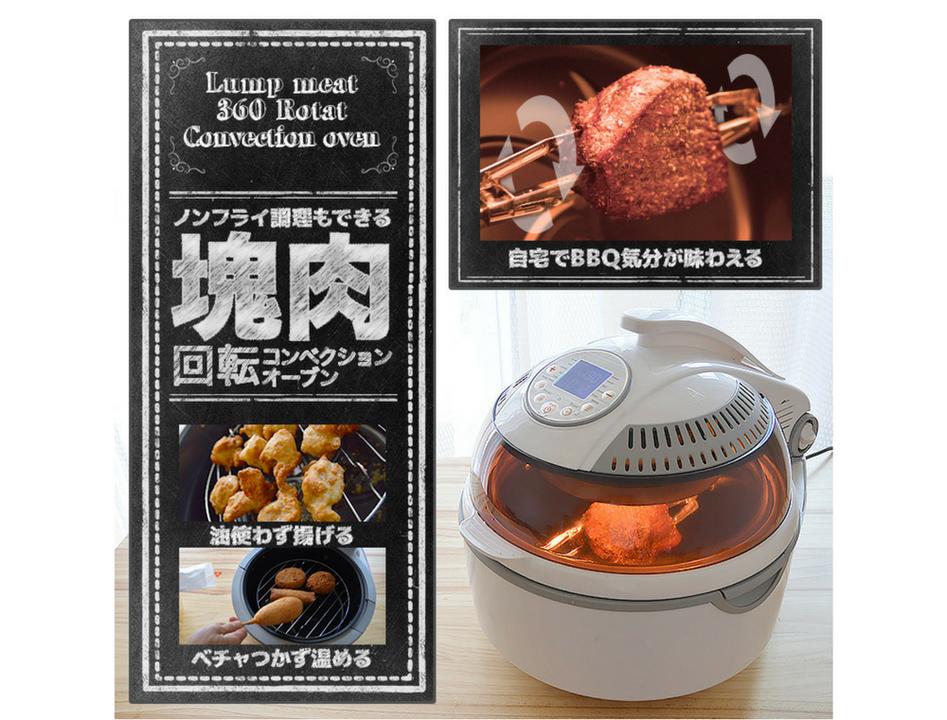 塊肉を回しながら焼ける豪快お手軽オーブンで、おうちBBQな週末を