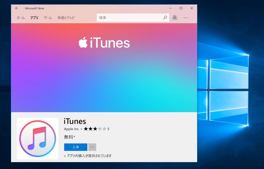 iTunesがMicrosoft Storeにとうとう登場
