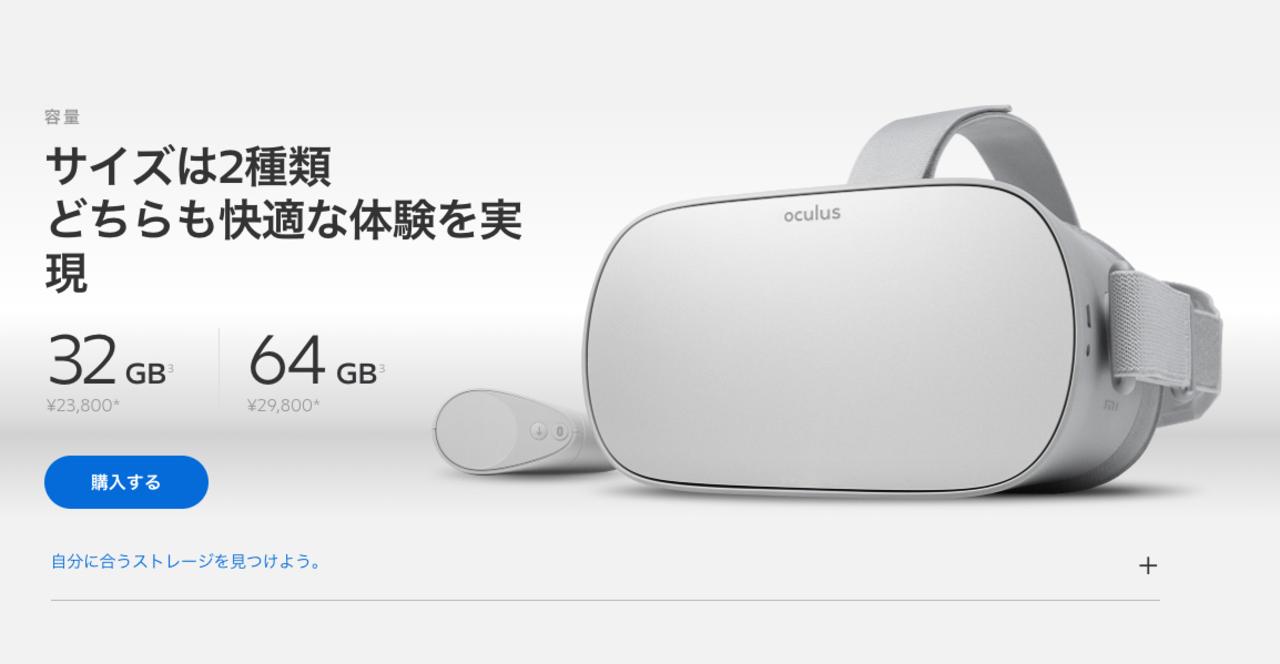 Oculus Go、日本でも販売するって! しかも今日から買える!