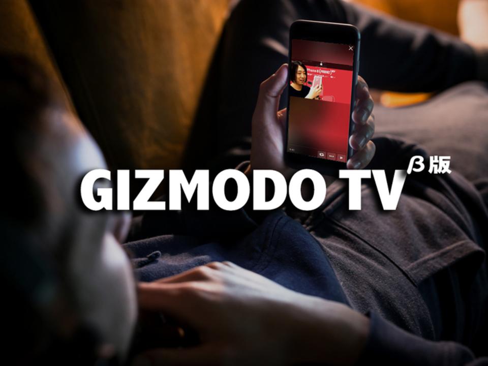 このあと17時半からGIZMODO TVやります。本日のメインディッシュはFacebook発表会「F8」ですっ!