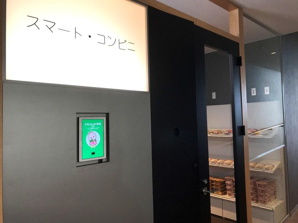 日本初の本格無人コンビニ、ハウス・テンボスの中にオープン!