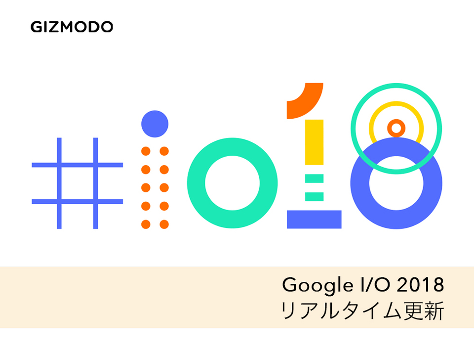 【更新終了】「Google I/O 2018」リアルタイム更新:Google アシスタントが良アップデート。便利なAIがもっと身近に #io18
