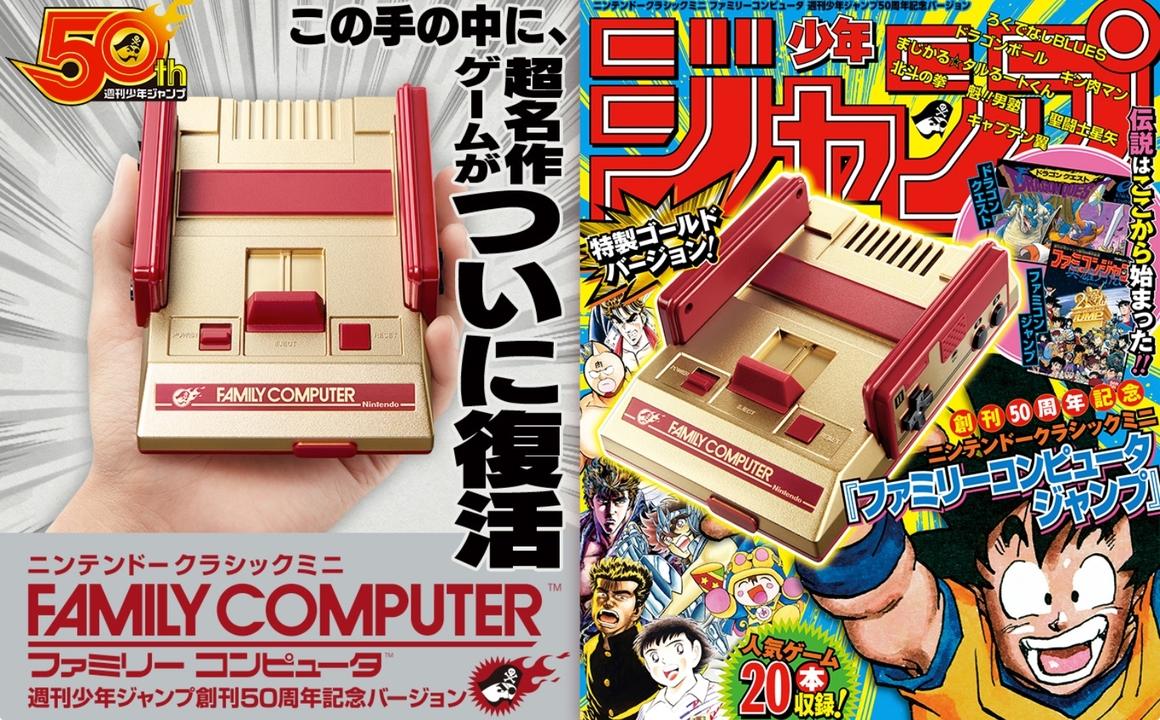 Youはshockだ! 『週刊少年ジャンプ』ゲームだらけのミニファミコンが登場するぜっ!!