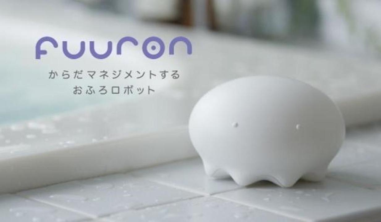 自分にぴったりの入浴方法を教えてくれる。お風呂をIoT化するロボット「fuuron」