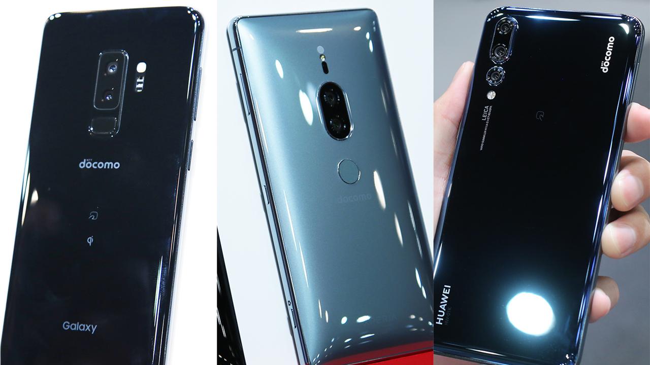 今週のGIZMODO TV、テーマは2018夏モデルのスマホ。「Xperia XZ2」「Galaxy S9」「Huawei P20」など、au・ドコモの発表会を振り返ります