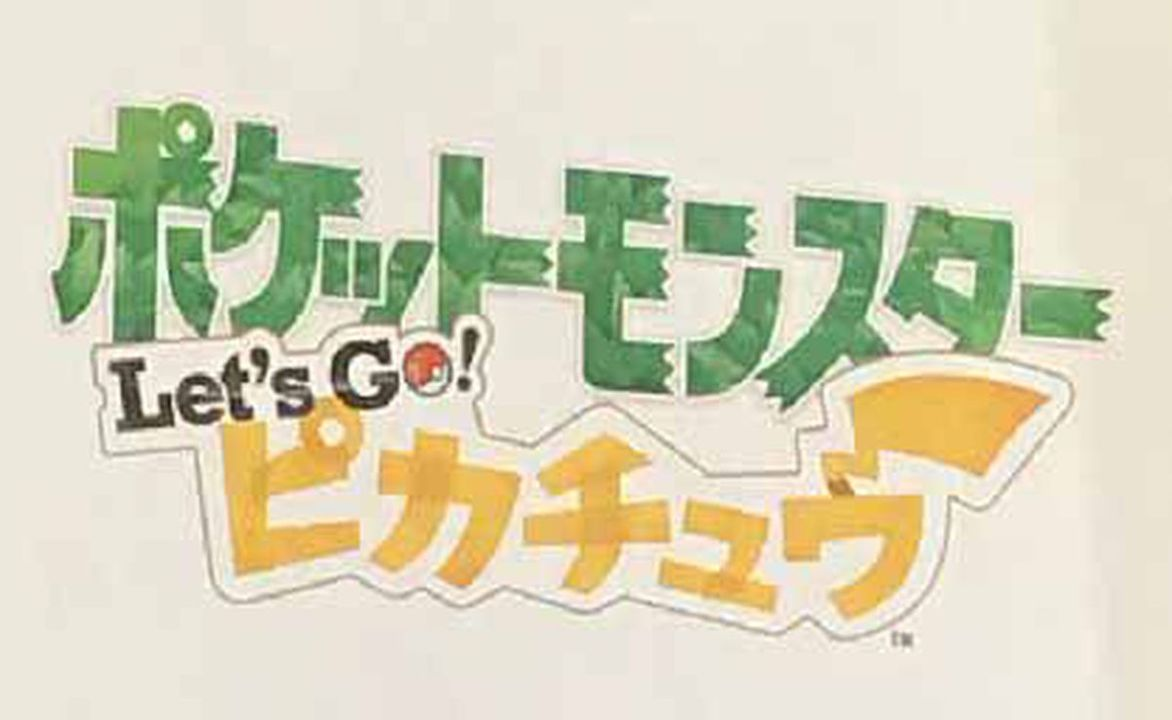 nintendo switchのポケモンタイトルは、ピカチュウ版のリメイクか