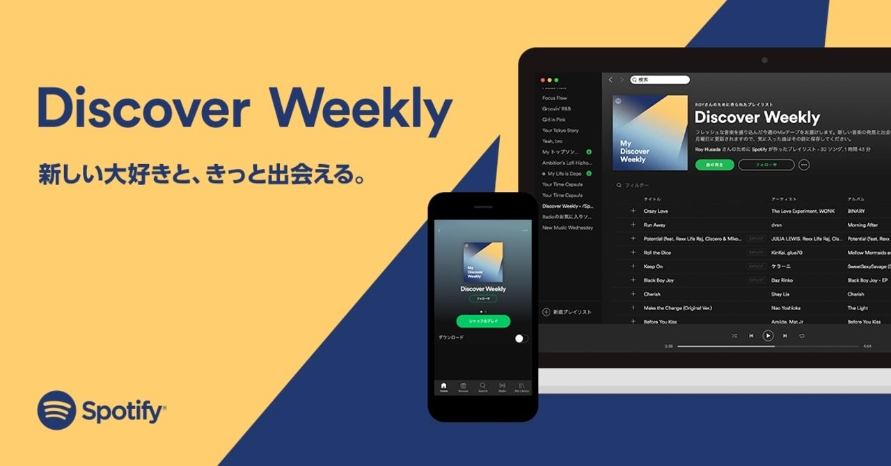 あなたが好きそうだけど、まだ聞いたことがない曲を毎週月曜にレコメンド。Spotifyの「Discover Weekly」が日本にやってきた