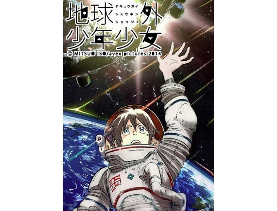 アニメ『電脳コイル』磯光雄監督による11年ぶりの新作『地球外少年少女』がもう楽しみ