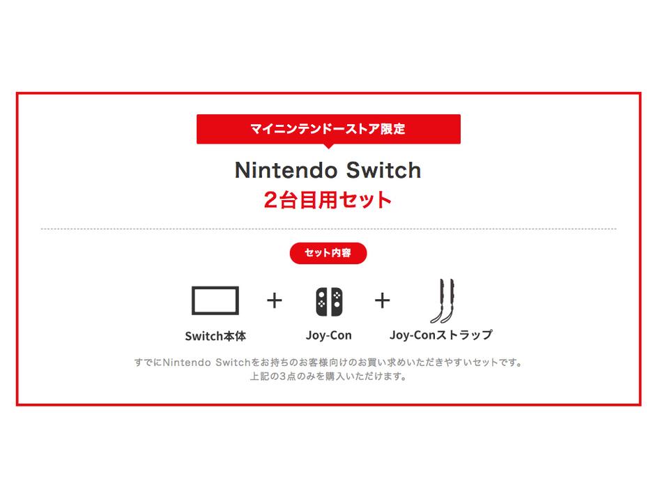 『Nintendo Switch 2台目用セット』がマイニンテンドーストアに登場。その取り合いに終止符を!