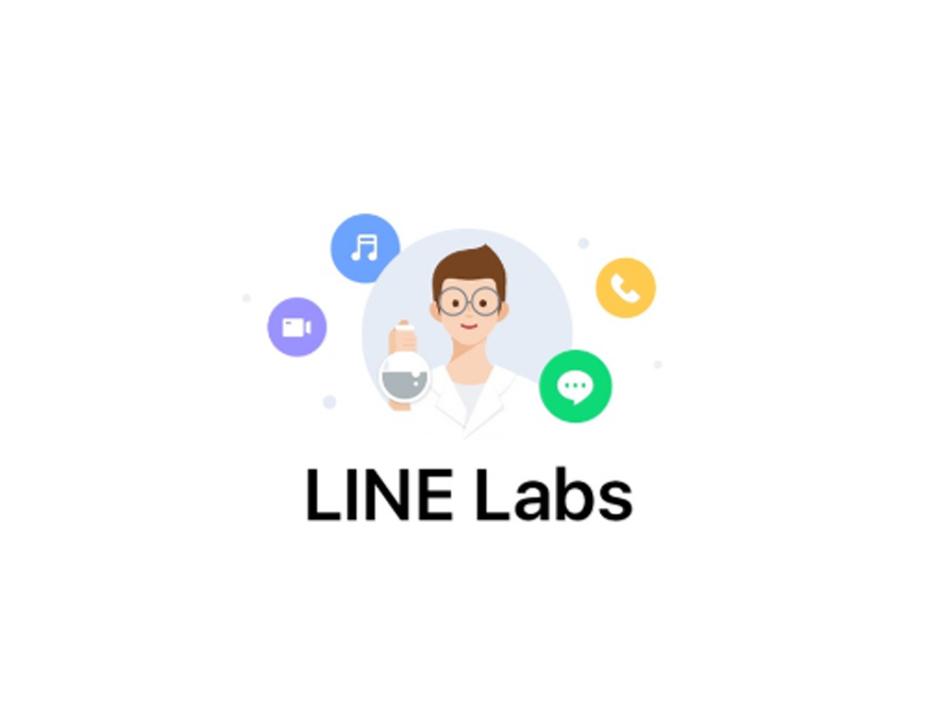 LINEの新機能をひと足お先に試せる「LINE Labs」が、iOS版限定でリリース