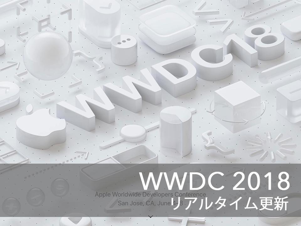 【更新終了】WWDC 2018 リアルタイム更新:次期mac OSは「Mojave(モハべ)」! 待望のダークモードもきました
