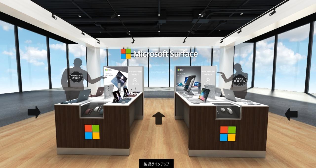 Microsoftがバーチャルショップをオープン。自宅でいつでも展示されたSurfaceをチェック!