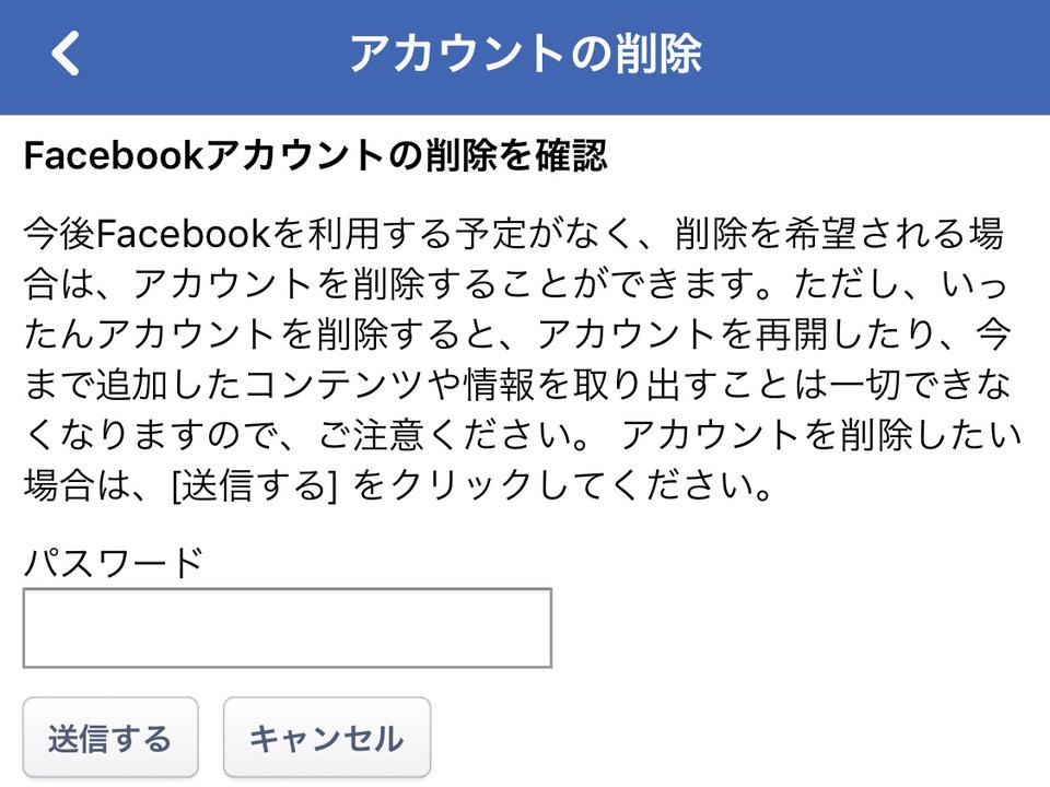 Facebookアカウントって、なかなか消せないよね