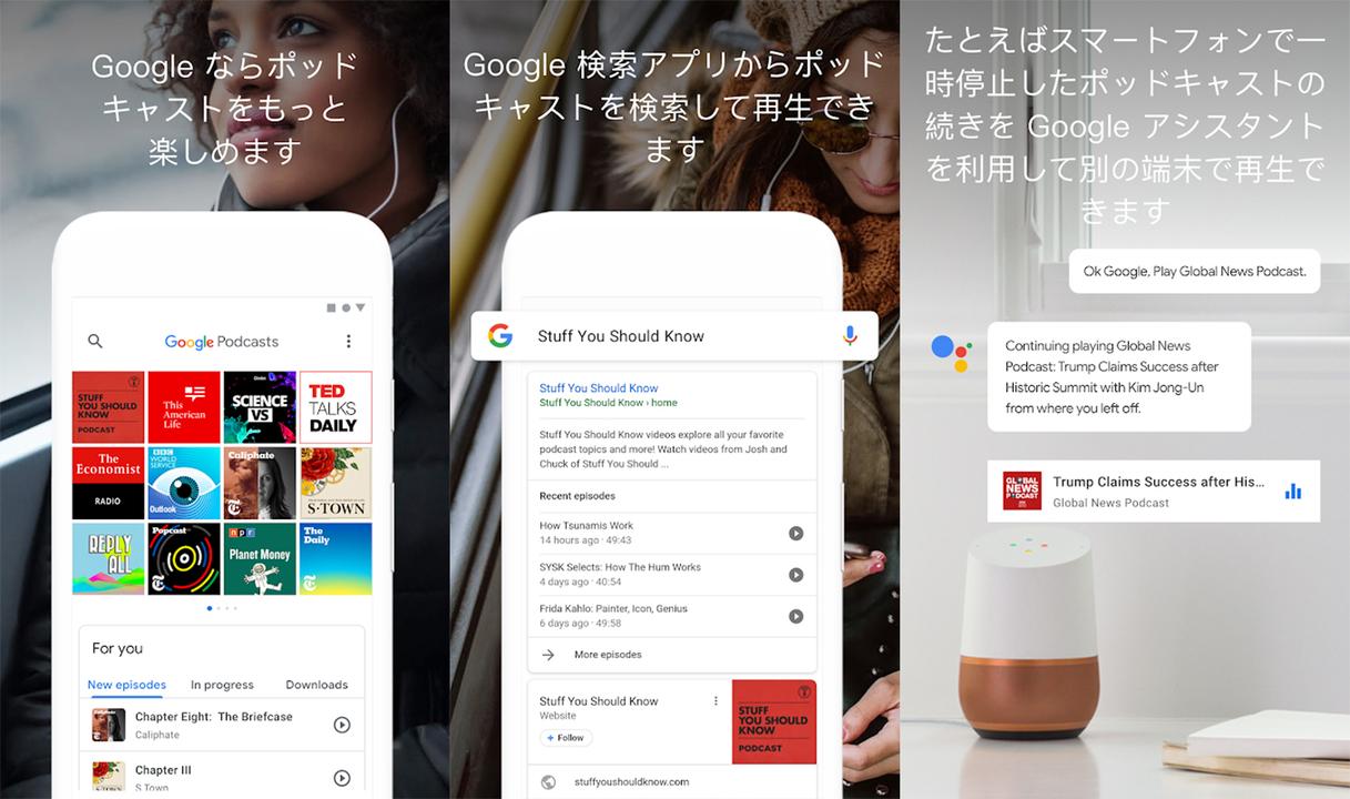 Googleがポッドキャストアプリ「Google Podcasts」をリリース。家に帰ってGoogle Homeで引き継ぎ再生できる!