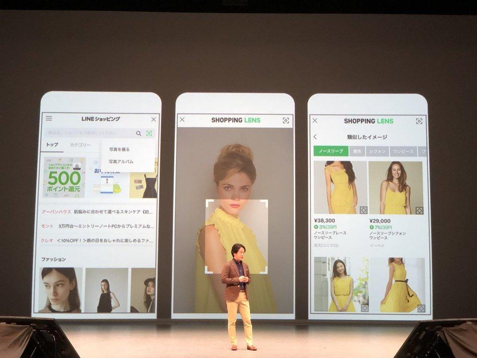 Google LensのようなLINEの新機能「ショッピングレンズ」発表 #LINECONF