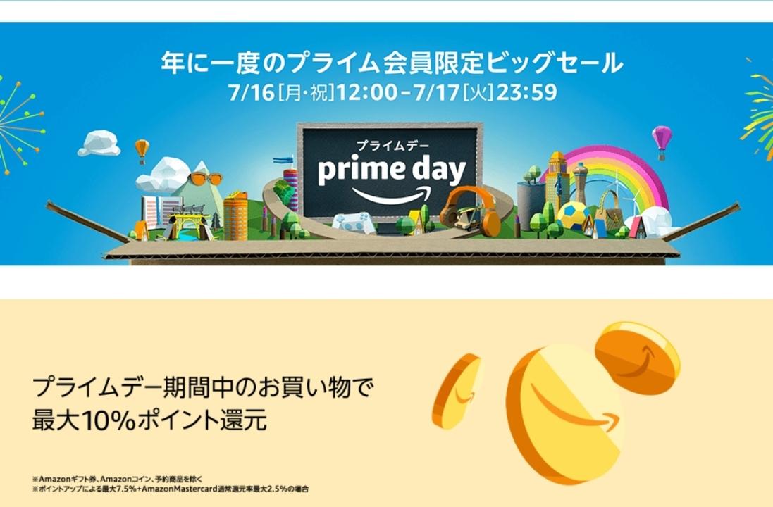 【ビッグセール予告】「Amazonプライムデー」は7月16日から! 限定商品をチラ見せしますよ