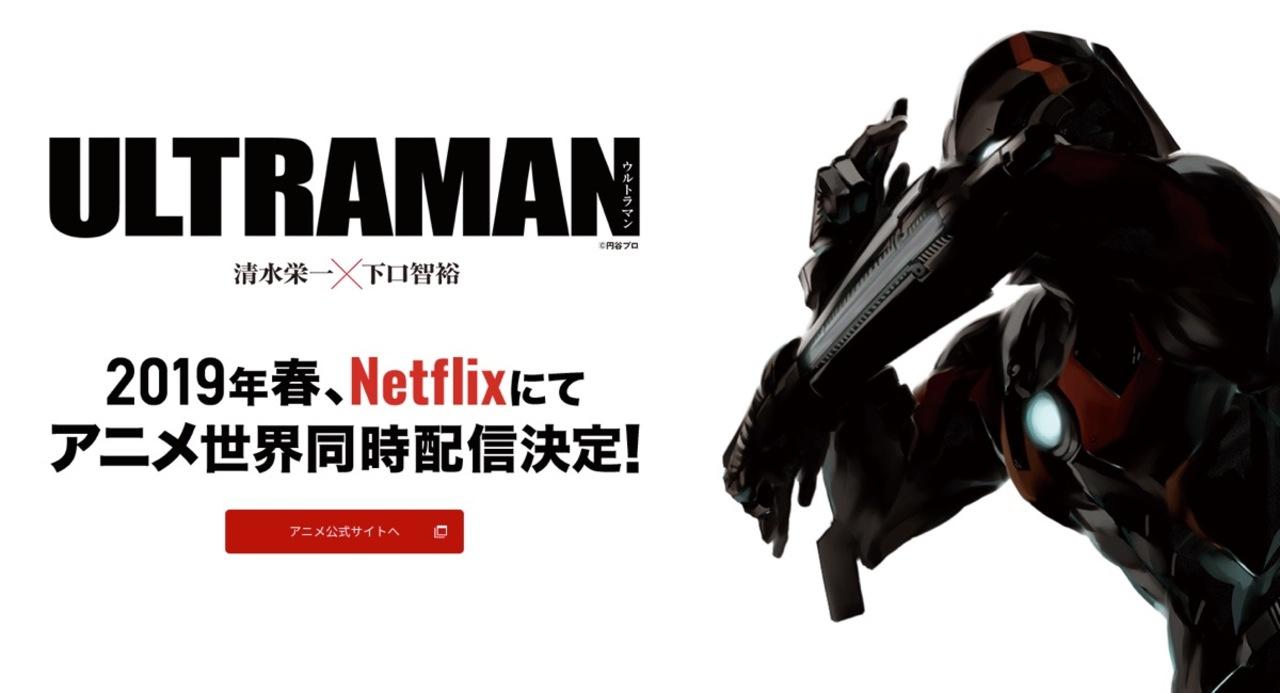 Netflixで世界同時配信、アニメ『ULTRAMAN』は2019年春スタート!