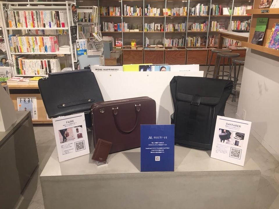 実物を触るチャンス。クラウドファンディング中のテック・バッグ「FAIRE」が渋谷にて展示中