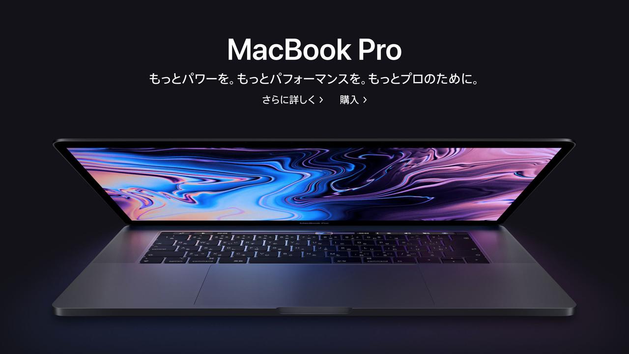 MacBook Pro 2018年モデルが登場! 第8世代Intel Coreプロセッサ、最大32GB RAM、キーボードも静かに