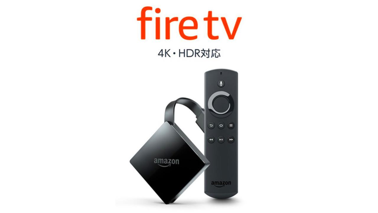 【Amazon プライムデー】このセールは見過ごせない! Kindle・Echo・Fire TVの「Amazon御三家」が特別価格でお買い得に