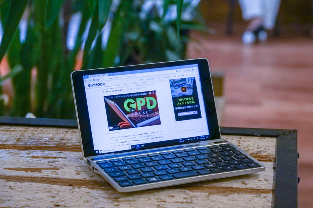GPD Pocket2ハンズオン:「手軽な価格で気楽に使えるポータブルPC」に今いちばん近いかも