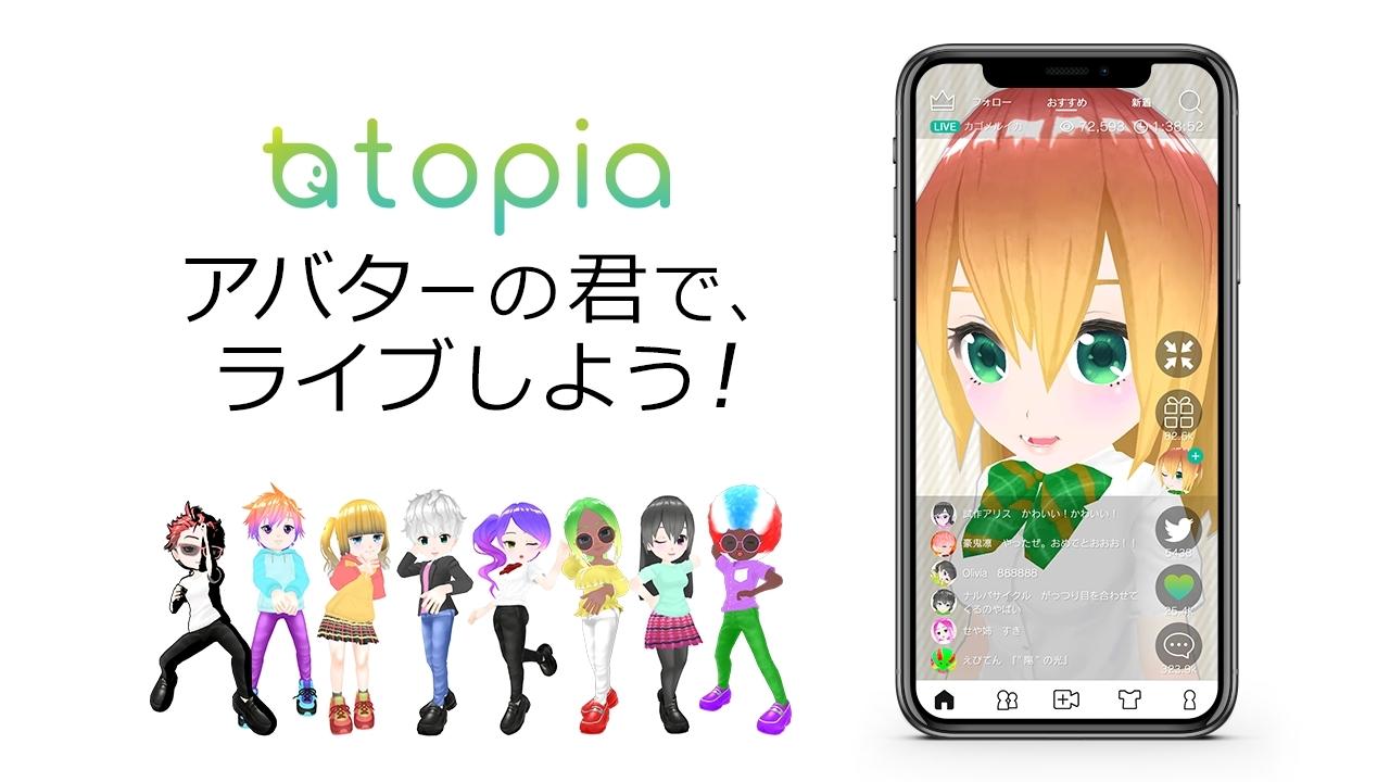 ついにTrueDepthカメラやARKitも不要に。スマホで3Dアバター配信が楽しめるアプリ『トピア』