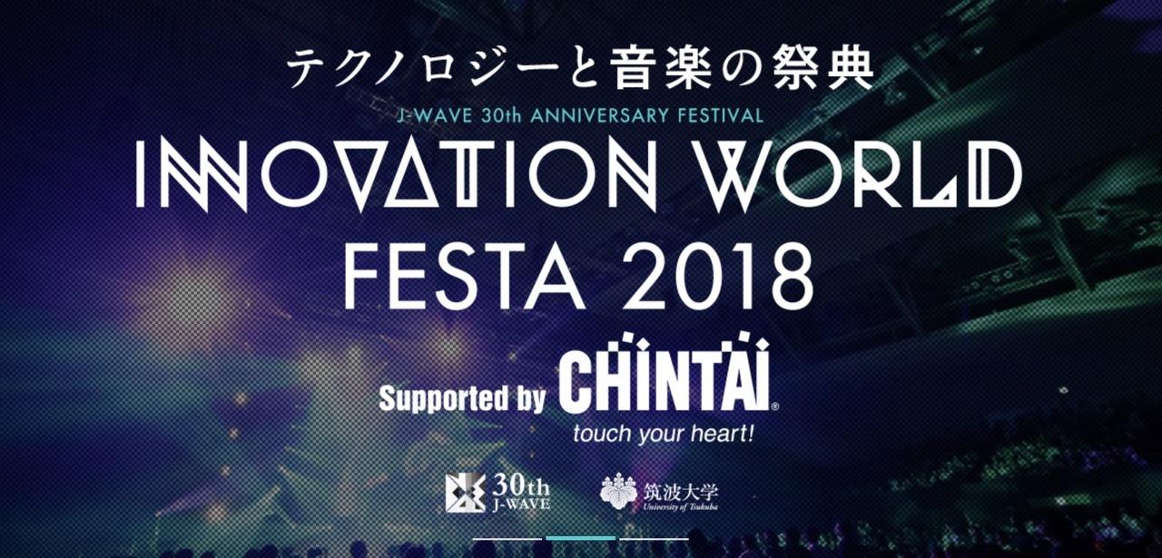 テクノロジーと音楽の祭典「INNOVATION WORLD FESTA 2018」にギズモードが参加! 川田十夢さんからのコメントも