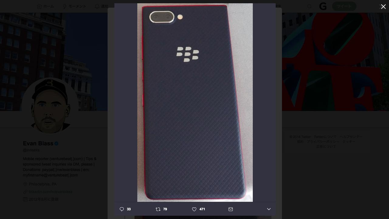 Key2 Lite? BlackBerry Key2には廉価版があるかも