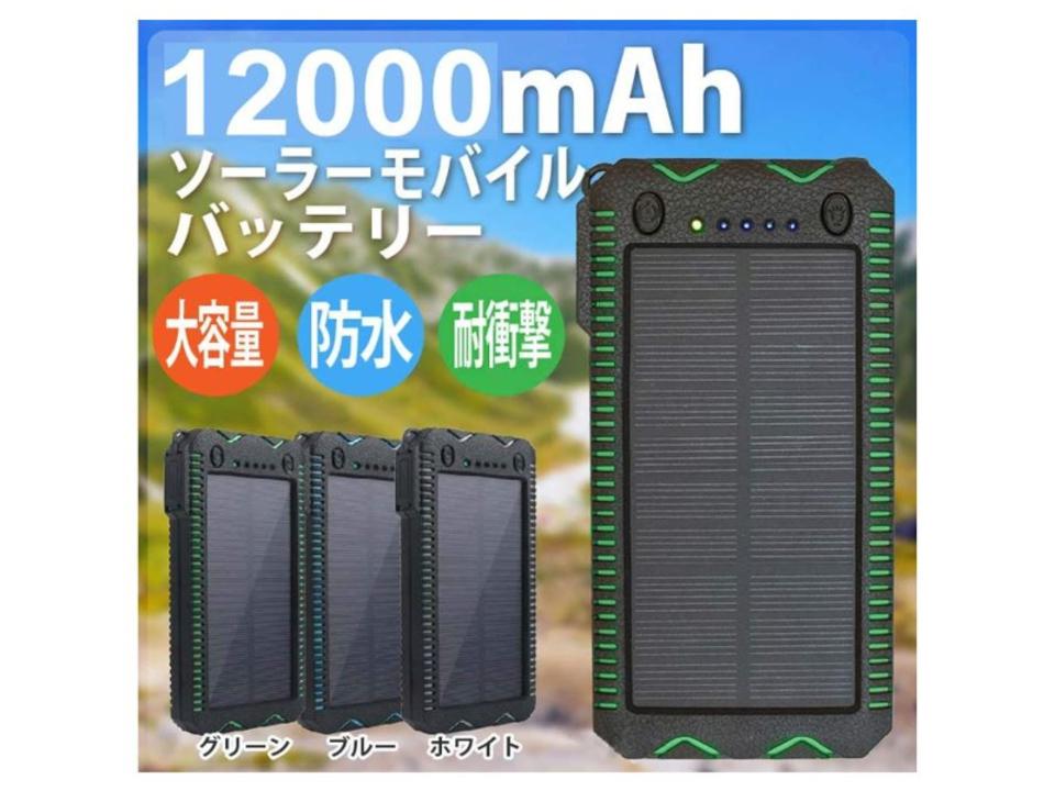 【きょうのセール情報】Amazonタイムセールで80%以上オフも! 防水・ソーラー充電対応の大容量モバイルバッテリーやエレコムの4ポートACアダプターがお買い得に