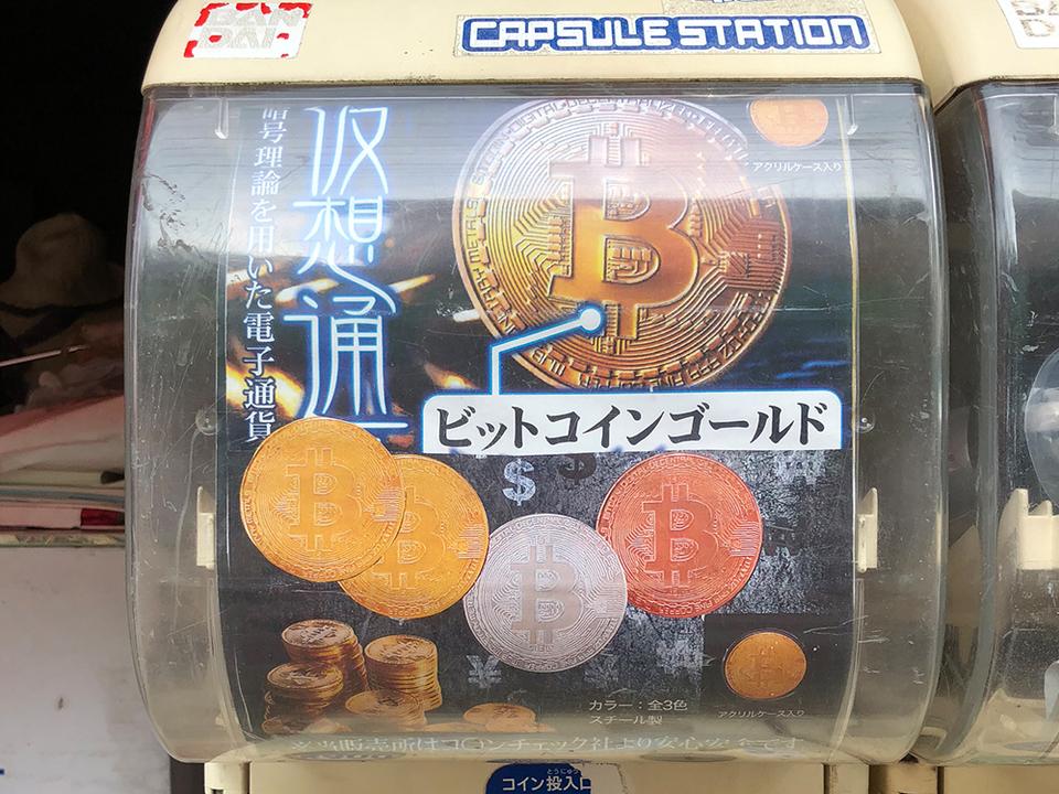 街の商店街にビットコインが売ってました