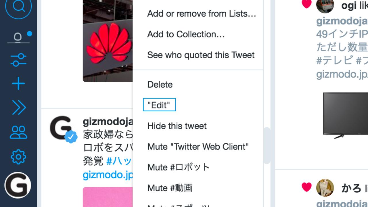 「Twitterが編集機能テスト中!?」とネットが盛り上がるも、ただのプラグインというオチで収束