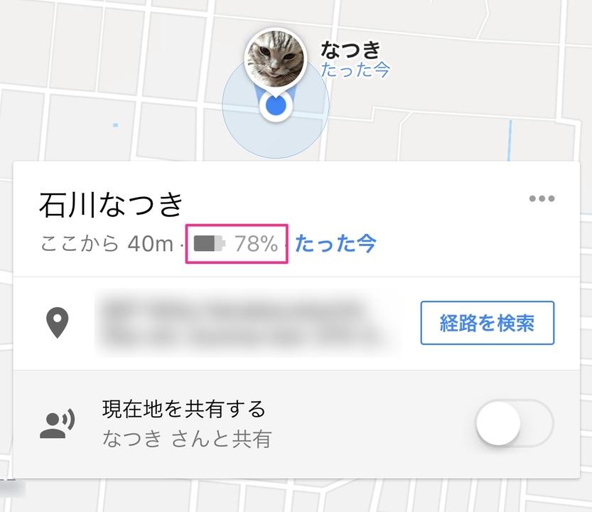 本日のトリビアは「Googleマップで現在地を共有すると、バッテリー残量も共有される」です