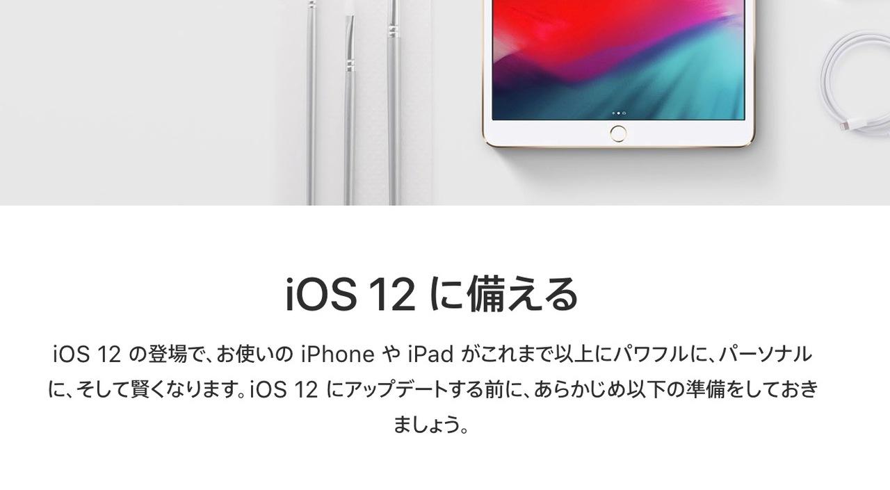 備えよう。iOS 12への移行ヒントをAppleが公開
