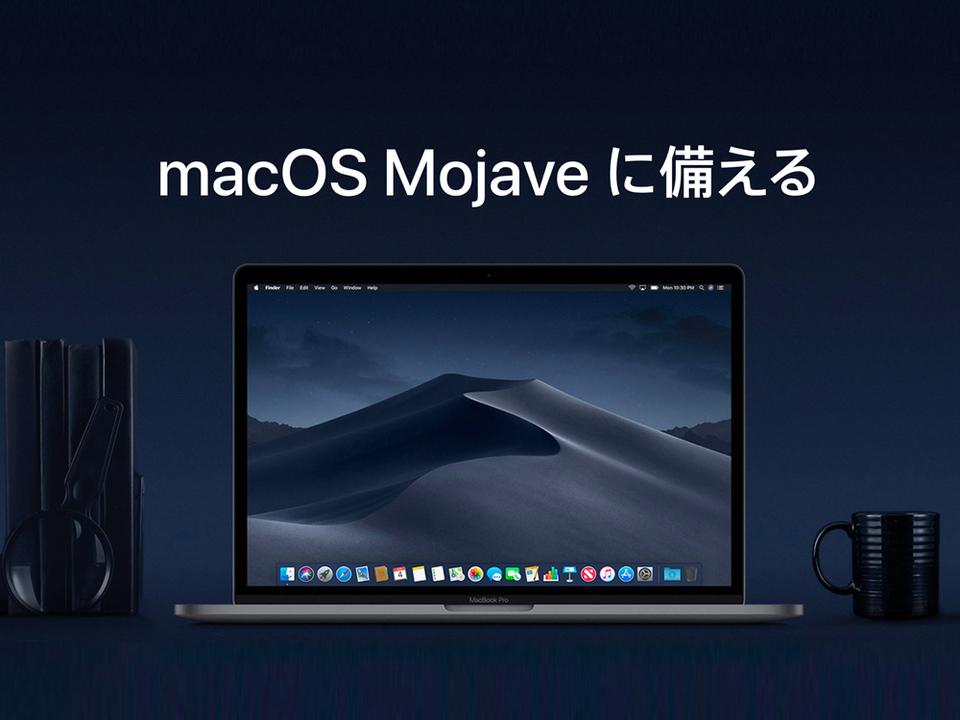 準備はOK? macOS Mojaveへの移行サポートページが公開