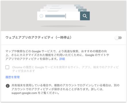 検索 google 履歴 削除 map