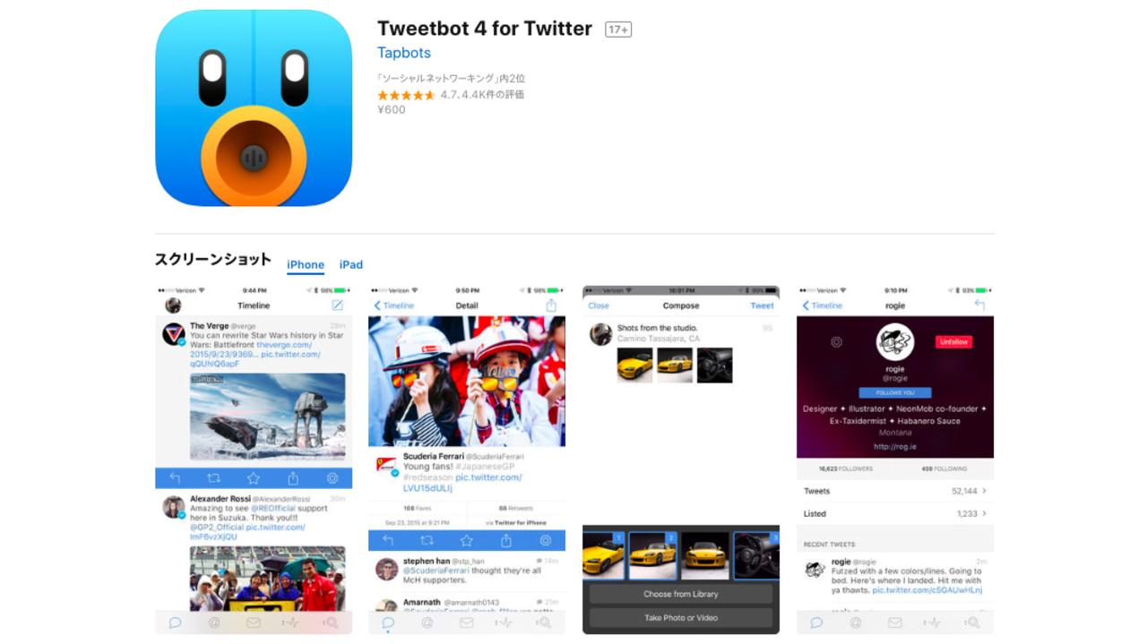 TwitterのAPI終了で多くのTwitterクライアントが死にかけている。僕が愛している「Tweetbot」もだ!