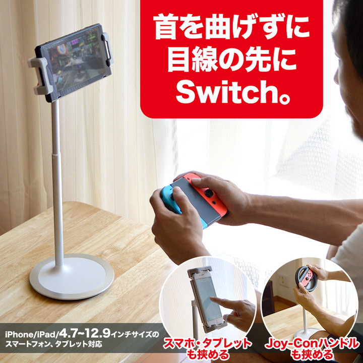 猫背やスマホ首解消に! Nintendo Switchを目の前に固定できるポールスタンド