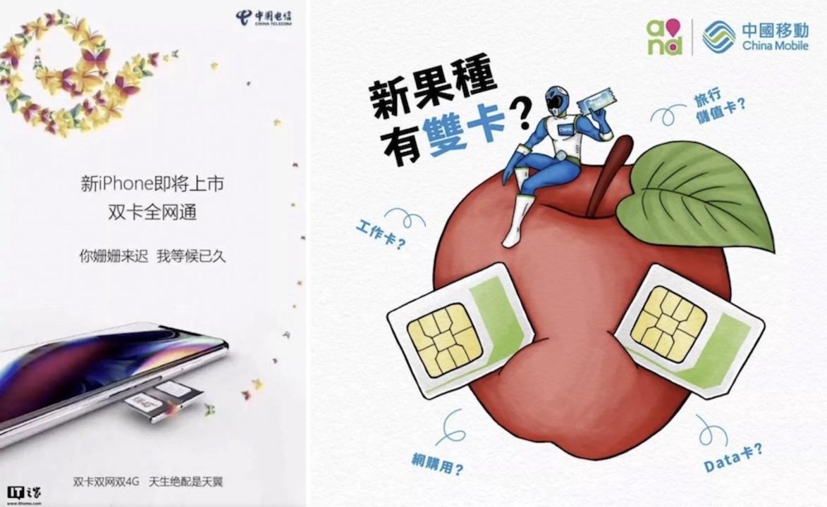 やはり新型iPhoneにはデュアルSIMモデルが? 中国キャリアが示唆