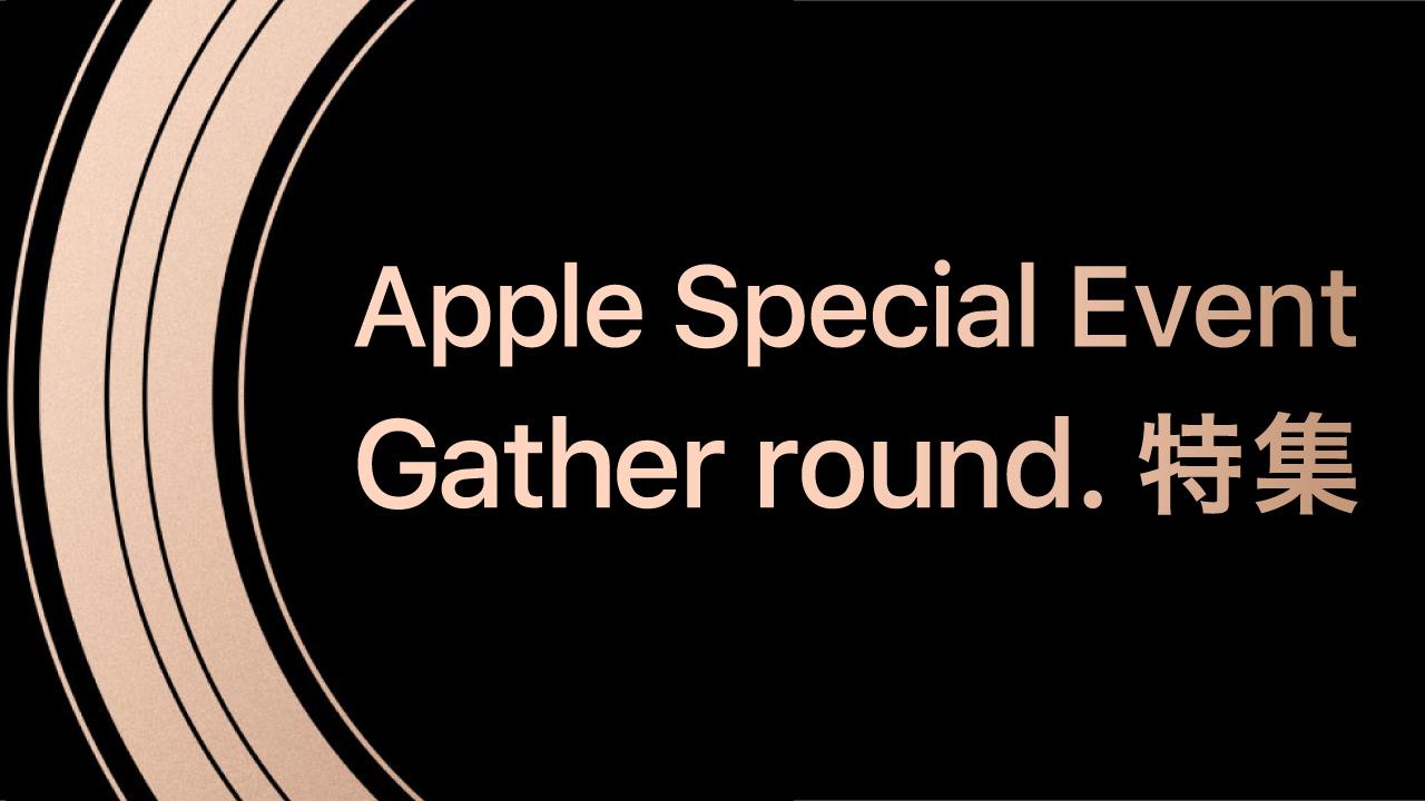 2018年版、Appleスペシャルイベントの特集ページができました