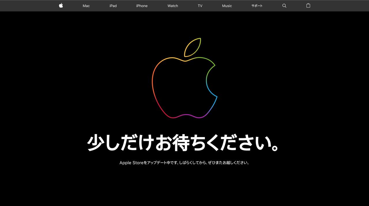 新製品くるぞーー! Appleのオンラインストアがメンテナンス入り!