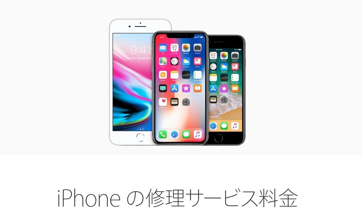 朗報! 来年からiPhoneのバッテリー交換費用が値下げ!
