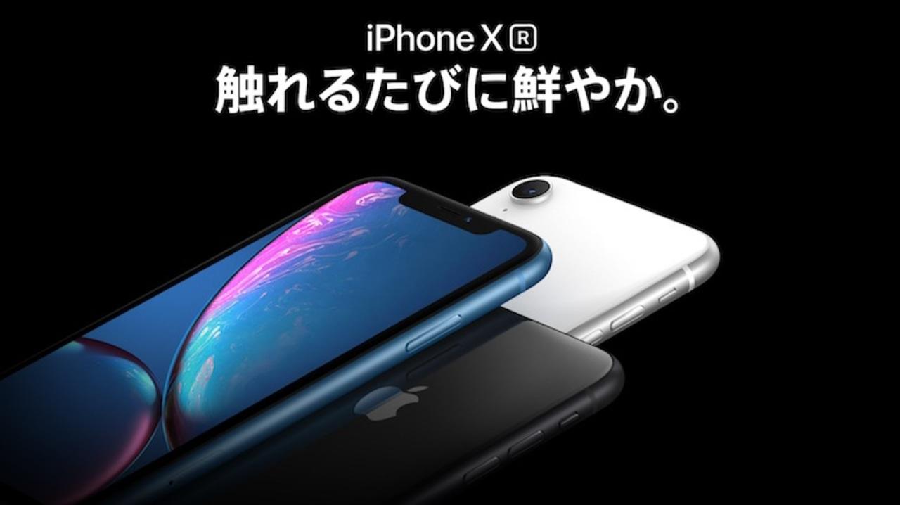 iPhone XRでわかっていることすべて #AppleEvent