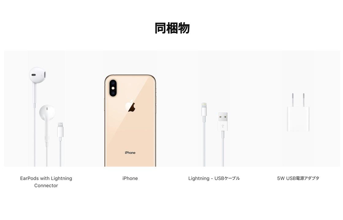新型iPhone、イヤホンジャック変換アダプタを同梱していない #AppleEvent