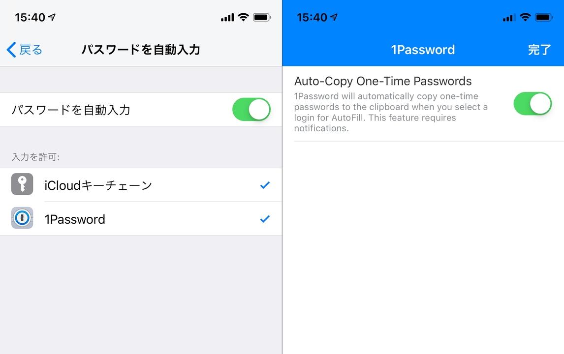 iOS 12の神アプデ。パスワードの自動入力が「1Password」などの